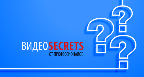 Видеосекреты от профессионалов