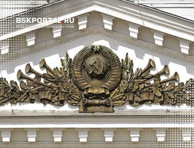 Театр оперы и балета. Пермь